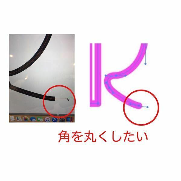 イラストレーターの質問です。 イラストレーターのペンパスで線を引いて文字を作っていました。 画像の右の丸で囲ったところのように、角を丸くする方法って在ったりするのでしょうか? よろしくお願い致します。
