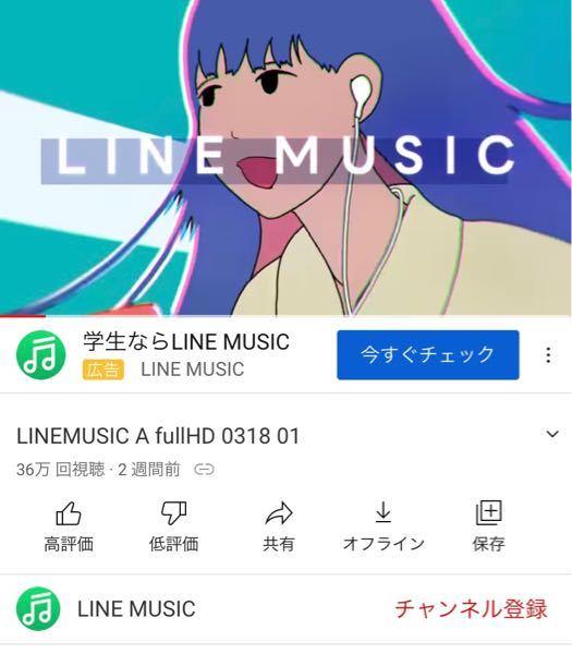 このLINEミュージックの広告の曲名分かる方いませんか?