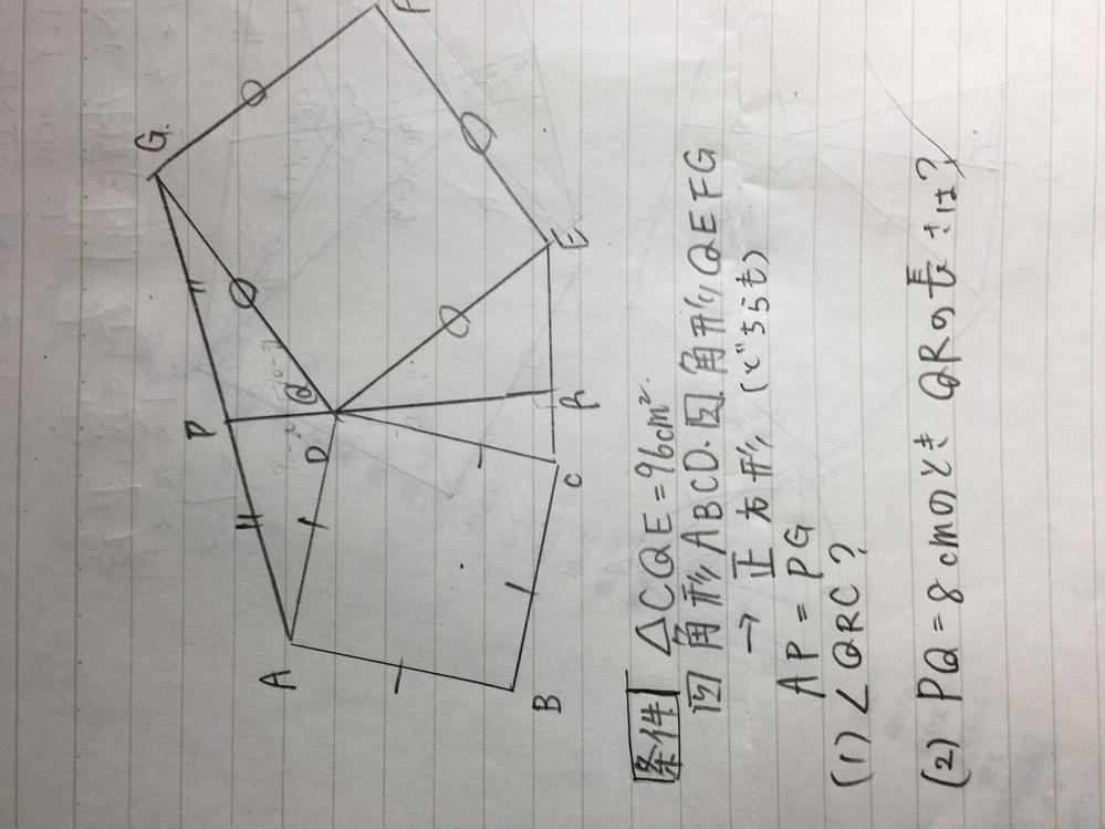 この問題(解説付きで)お願いします。 補足、点p、q、rは一直線上にある 点d、qは重なっている