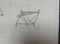 平行四辺形ABCDの辺AB,BC上にそれぞれ点E,FをAC//EFとなるようにとる。このとき、△AEDと面積が等しい三角形をすべて求めよ。 この問題が分かりません。どなたか教えてください。