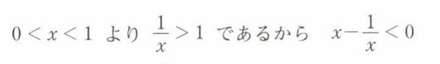 数学 この一文が何故こうなるのか分かりません。 分かりやすく教えてください。 0<x<1より、1/x>1であるから、x-1/x<0
