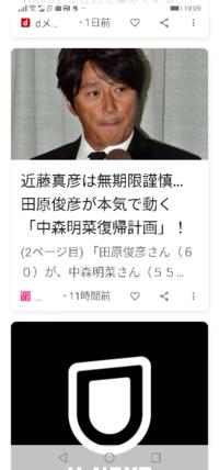 田原俊彦がついに本気モード。中森明菜とマッチを復活させる。これは本気モードだからこそ実現する?