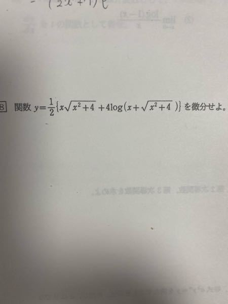数3、微分 これの解き方を教えてください!