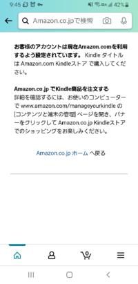 Kindleの電子書籍が買えません。 こんばんは。 Kindleで電子書籍を買おうとすると、この画面に切り替り、打つ手がありません。  どなたかご教授いただけないでしょうか?