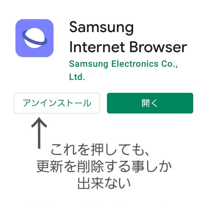Androidに最初からインストールされている Samsungのブラウザアプリを削除したいのですが、削除も無効化も出来ません……。 削除する方法はありますか? このブラウザアプリだとなぜかあん...