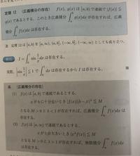 定理12及びその下の'系'の証明が無いのですが、これらの証明を教えて下さい!よろしくお願いします! あと、何故定理12から'系'のことが言えるのかも教えていただけると助かります。