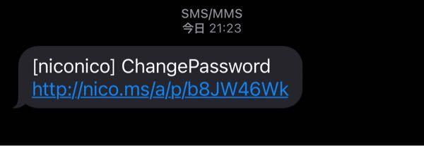先程このようなSNSメッセージが届きました。 開いてみたところ、ニコニコ動画のログインパスワードの新しいパスワードを入力してください、とのことでした。変更してください?ということだと思いました。 誰かに使われたか、と思いこのURLからではなくニコニコから入り、パスワード変更しました。 これってなんで急に送られてきたのでしょうか? そして、私のこの対処法は大丈夫でしたでしょうか?
