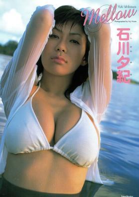 石川夕紀さん好きな人いますか? 人気はありましたか?
