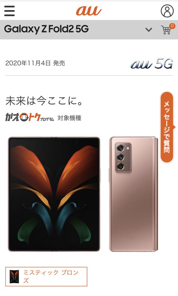 今、iPhoneXSMAXを使っていますが… Galaxy Z Fold2 5Gが気になってます。 iPhoneからAndroidに変えると使いにくいでしょうか?Androidは過去に3回くらい...
