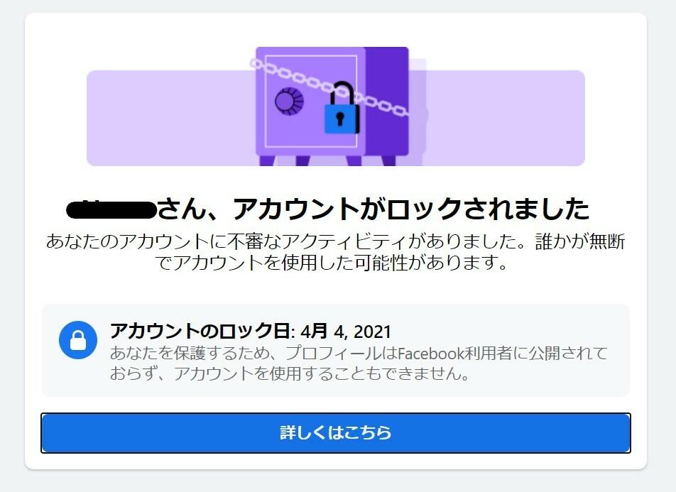 他アプリとFacebook連携時にパスワードを間違えてしまったら、facebookアカウントがロックされてしまいました。 いろいろ解除の仕方を調べたのですが、どれをやっても添付写真の「アカウントがロックされました」の画面になり先に進めません。 アカウントの本人確認が必要なのですが、本人確認をアップロードする画面にも進めずお手上げ状態です。 解決方法ご教授お願いできますでしょうか。 よろ...
