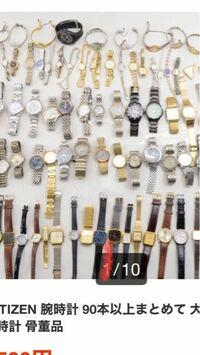 時計屋です。 海外のオークションサイトで大量セット売りの時計を購入したいのですが、英語で大量セット(Mass set sat)と書いても出てきません。英語でなんて入力すればいんですか?