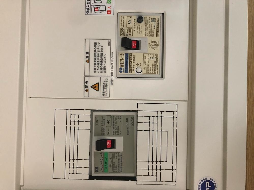電気契約について教えてください。 現在、従量電灯C 8k VAで契約しているんですが、電気料金を安くするために変えたいのですがいまいち電気契約についてわかりません。 ブレーカーを見ると二つ電源みたいなものがあるのですが、これのアンペアを単純に足すと従量電灯Cにならざるを得ない気もするのですが、わかる方がいれば教えてください。 よろしくお願いいたします。 画像の向きの変え方がわからず見にくくなってしまっているのですが、申し訳ありません。