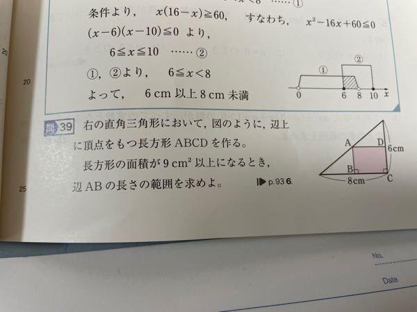 至急お願いします! 新高一の宿題なのですが、解答のみ配られており解説がついていません!この問題のやり方を教えて欲しいです。答えは2分の3cm以上2分の9cm以下となっていました。お願いします!