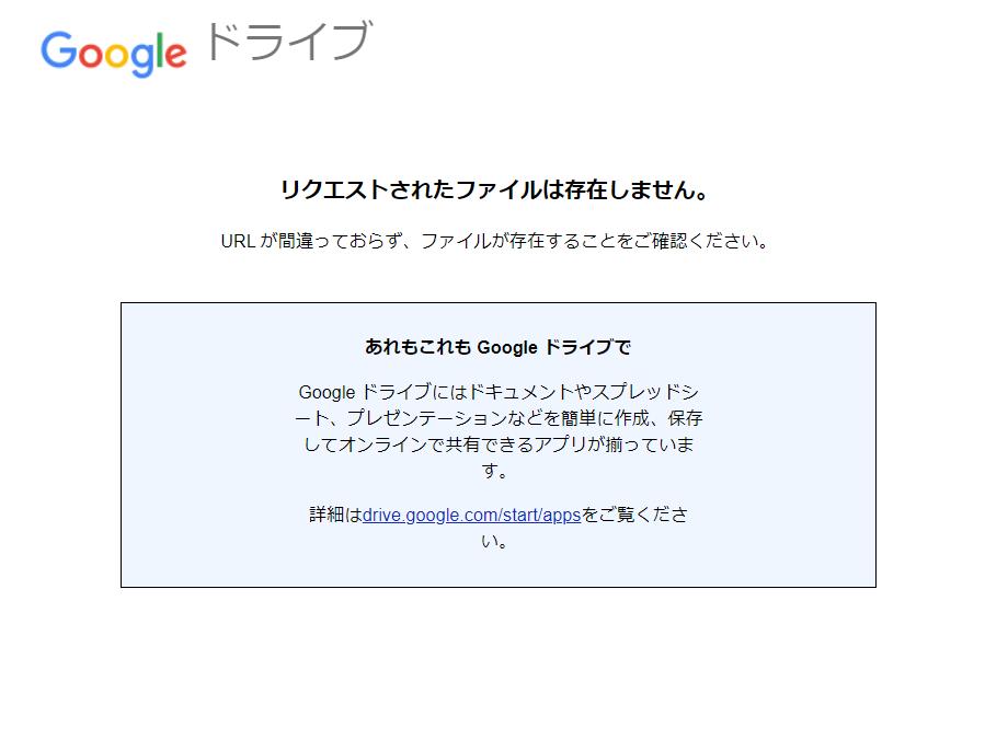 Googleフォームの編集画面にアクセスできません。 Googleフォーム編集画面が開けず、データにアクセスしても「リクエストされたファイルは存在しません」と表示されます。 原因は何でしょうか?...