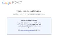 Googleフォームの編集画面にアクセスできません。 Googleフォーム編集画面が開けず、データにアクセスしても「リクエストされたファイルは存在しません」と表示されます。 原因は何でしょうか?また正常に編集画...