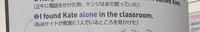 「Find O C 」型の文について質問です。 画像の文では I found kate alone in the classroom  とあり、この訳が 「私はケイトが一人で教室にいるのを見かけた」 となっています。 Find O C型の文では「OがCだとわかる」と習ったのですが、 Find O C型の文において、 「OかCだとわかる」以外にも「OがCなのを見かける」という訳も...