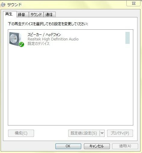 windows7を使っています。 パソコンの音声をスピーカーからではなくヘッドホンからのみ出したいと思い、検索しました。 コントロールパネル>ハードウェアとサウンド を選び サウンドの「オーディオデバイスの管理」を選択。 ヘッドフォンを挿すと有効になる方のスピーカーをクリックしてから ダイアログ下にある「規定値に設定」をクリックする 以上のやり方でやろうと思ったら、画像のように『スピーカー...