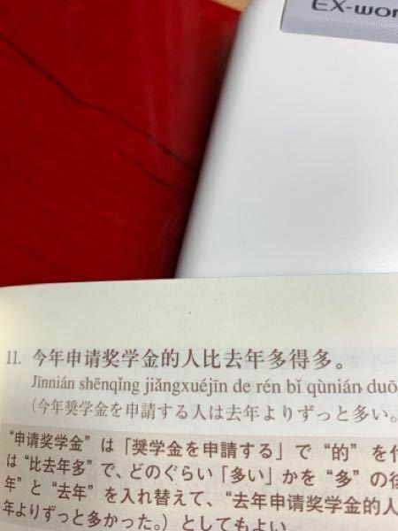 11について、中国語詳しい方! 今年比去年申请奖学金的人多得多としたのですが文法的にあってますか?