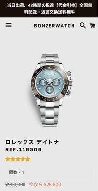 これは買っても大丈夫なやつでしょうか?90万のロレックスが3万円以下。