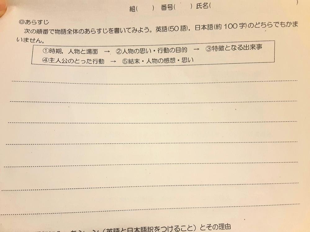 至急です! 高校の春課題として読書レポートが出されました!!これはどのように書けばいいのでしょうか? ひとつの文章として書くのか箇条書きみたいな感じで書けばいいのか分かりません ちなみに学校は明日からです!(画質悪くてごめんなさい笑)