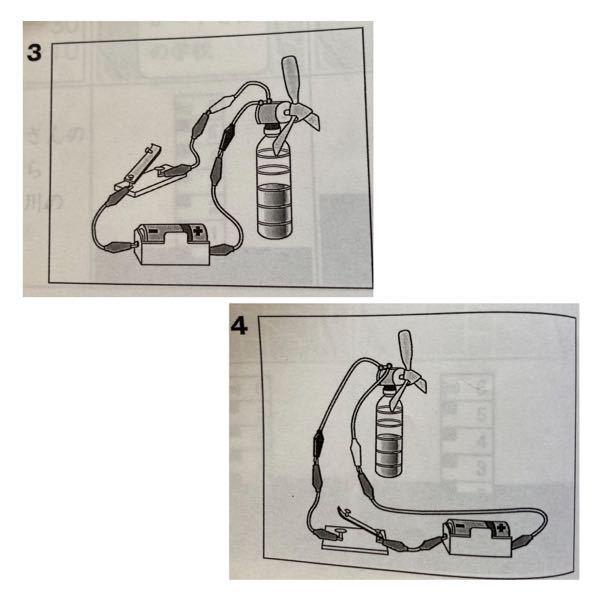 小学校の理科の問題です。 下の2枚の写真は、それぞれプロペラの回る向きは一緒になりますか?それとも違いますか? 違う場合、なぜなのかも教えていただきたいです!! よろしくお願いします。