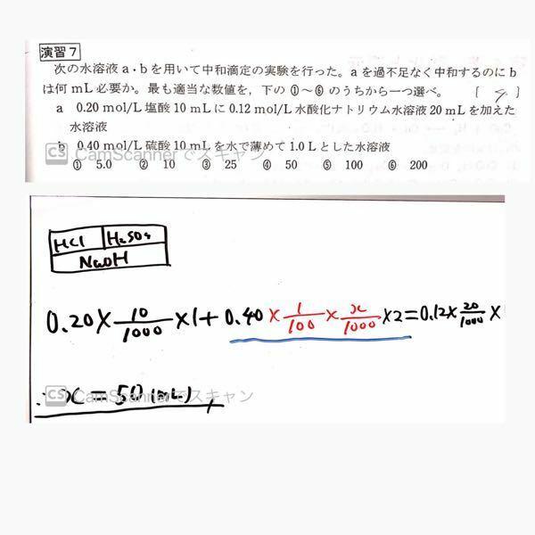 化学中和滴定について 写真の青線、特に赤文字で書いた所が理解できません。 出来れば図も描いて教えて頂きたいです。 よろしくお願いします。