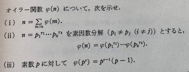 オイラー関数について教えてください。 よろしくお願いします。
