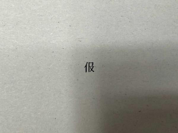 この漢字の読み方が分かる方はいますでしょうか。 契約書の捺印箇所に記載してあるので、おそらく「押印せよ」との意味の字だとは理解できるのですが、検索しても出てこない字なので興味が湧きました。
