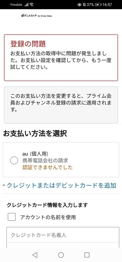 Amazonプライムビデオのdアニメストア携帯決済をしようとした所、支払い方法の選択肢にソフトバンクが表記されず困っています。 どうすれば良いでしょうか、またどこに問い合わせれば良いのでしょうか。Amazonの支払い方法はソフトバンクの携帯決済にしてあります。