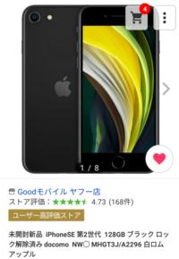iPhone se第2世代の白ロムでSIMフリーの物をネットで購入検討しています。 現在ワイモバイル契約中で、SIMがワイモバイルなのですが、ワイモバイルでもiPhone seの取り扱いがあるので問題なく使用出来るものと思...