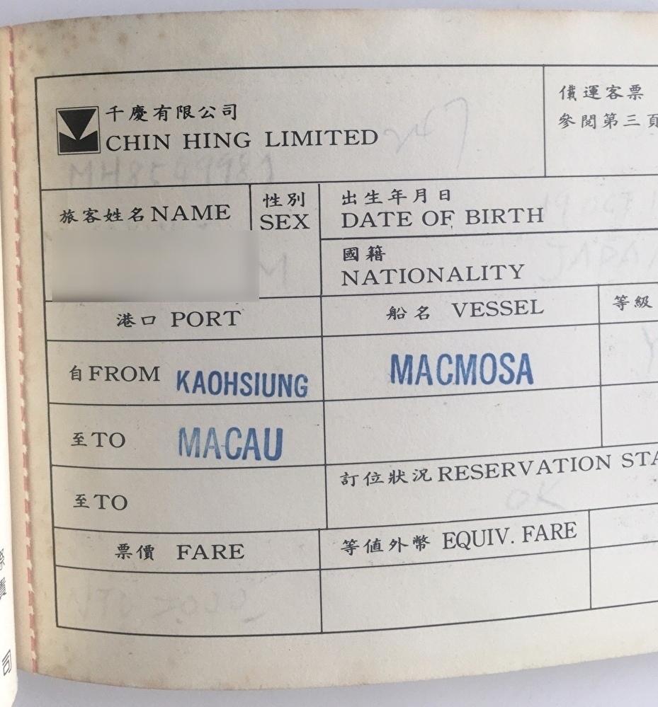 日本発着以外の国際定期旅客航路で外国から外国に移動したことはありますか。 それはどこでしたか。印象や感想も書いて頂けたら嬉しいです。 私は以前、高雄からマカオまで船中1泊のMacmosa というフェリーに乗ったのですが、廃止になってしまいました。