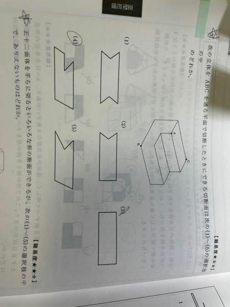 大至急!! なぜ(4)が正解になるのか教えてください!!