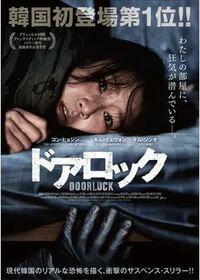 ドアロック という韓国映画を家族と観ようと思ってるんですが、濡れ場やレイプシーンなど気まずくなるようなところありますか? 韓国 韓国映画