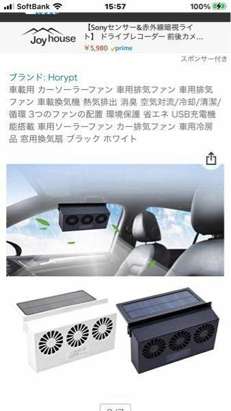 車中飯 コンロ アルコールストーブ での調理で下記換気扇は 効果的でしょうか? 自己責任で。