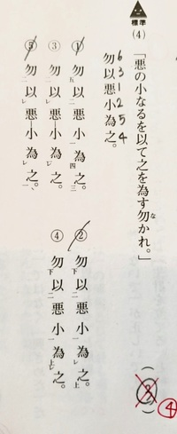 漢文の返り点について質問です。 3と4で迷っていましたが答えは4でした。 なぜ3ではだめなのか、見分けるポイントなどを教えて下さると嬉しいです...!! これは出来ればでいいのですが、悪小についてる棒をつける基準も答えて下さる方いたらよろしくお願いします。