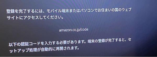 Amazonファイヤースティックの認証コードを入力したいのですがどこで入力できますか?