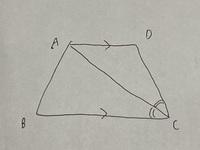 AD//BCである台形ABCDの対角線ACが∠BCDの二等分線になっているとき、△ADCが二等辺三角形になることを証明してください。 の問題を解ける方いますでしょうか。よろしくお願い致します!