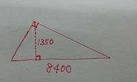 三角形の辺の数値が出ず、困っています。 これだけの条件で出るのかも分からないのですが・・・。 写真のように斜辺が8400の直角三角形があり、 斜辺から垂直にのびる線が1350です。 この場合、直角三角形の斜辺以外の2辺それぞれの寸法を出す事は可能でしょうか。 方法などご教授頂ければ幸いです。