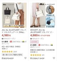 ジルバイジルスチュアートのバッグが欲しいため調べていたのですが、 定価9000円以上するバッグがヤフーショッピングで4000円代で売られていました。これは本物でしょうか? ┈┈┈┈┈┈┈┈┈┈┈┈┈┈┈┈┈┈ JILL BY JILLST...