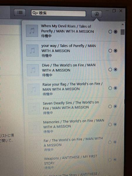 至急!パソコンのiTunesを、iPhoneのミュージック(契約中)のアカウントにログインしました。 そうするとiPhone内の曲全部入っちゃって、今全部の曲をダウンロードしてしまっています。 止める方法知りませんか!?