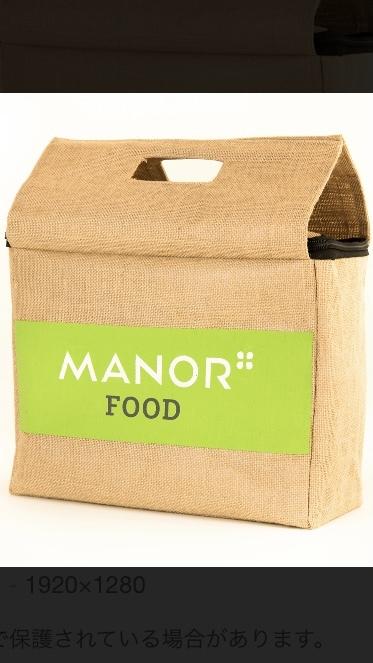 スイスのMANORのショッピングバッグが欲しいのですが、日本でどうにか手に入らないでしょうか?