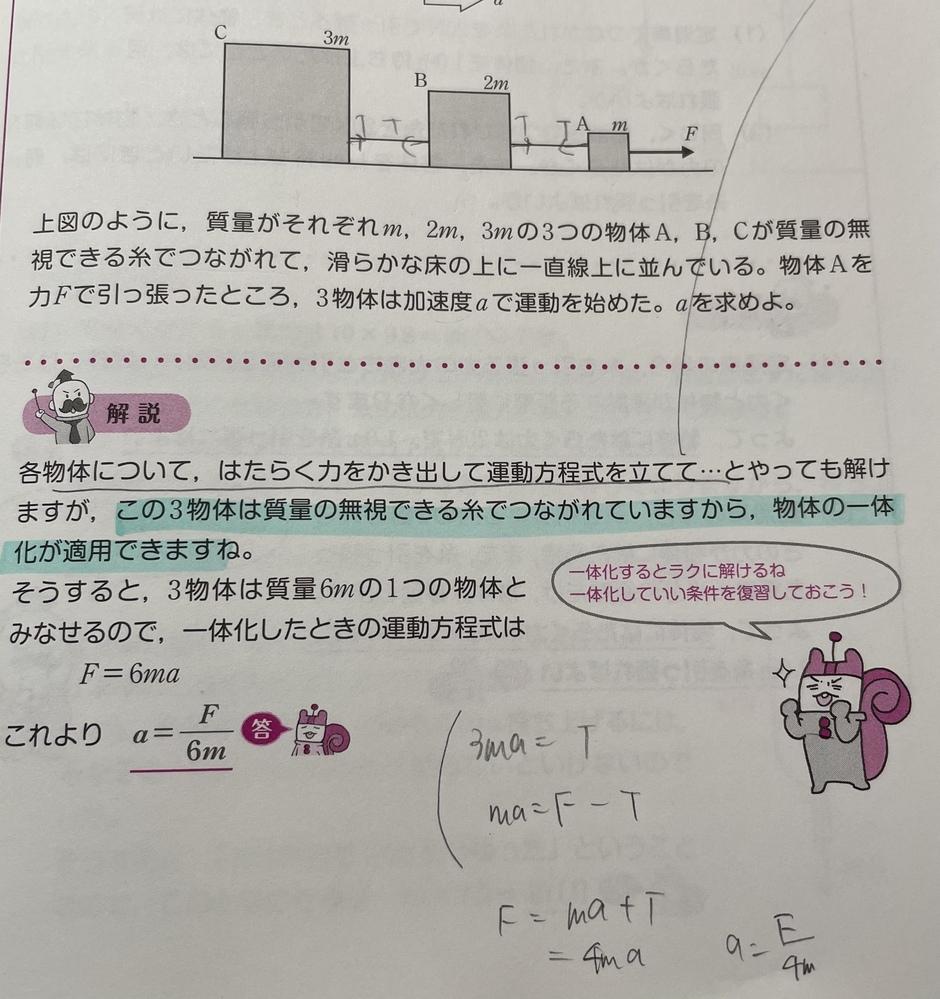 右下の回答はどこが変なのでしょうか?AとCのみ考えました。 質量2mの物体は両端のTがつり合っていると考えました。確かに加速度があるため、つり合っているのはおかしいとは思いました。