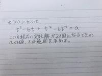 高校数学です。 この問題分かる方、簡単な解説と解答お願い致しますm(_ _)m