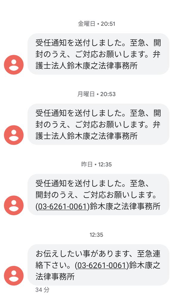鈴木康之法律事務所というところから連絡が続いていて、どういう対応をすればいいのでしょうか? 調...