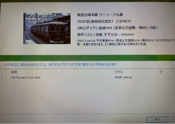 BVE5 阪急でこのエラーが出てくるのですがどうすればいいですか?