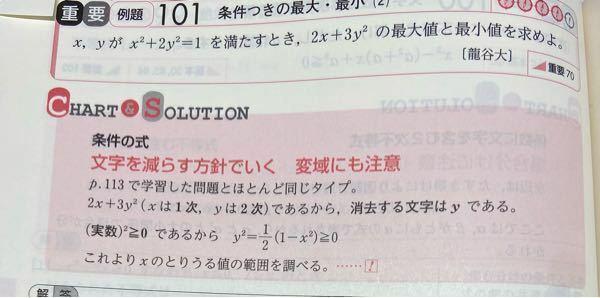 """chart&solutionの""""xは1次、yは2次であるから消去する文字はyである""""のところがなぜなのか分かりません"""