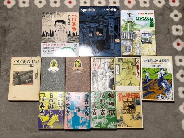 つげ義春さんの漫画を集めています。 ファンになってまだ浅く、いろいろな作品を読みたいとAmazonやフリマサイトなどで作品を集めています。 現在写真の13冊を持っているのですが他にぜひ読んでおくべきおすすめがあったら教えてください。 リアリズムな作品が好きです。 コレクション・全集を買ったらきっと被ってしまいますよね?