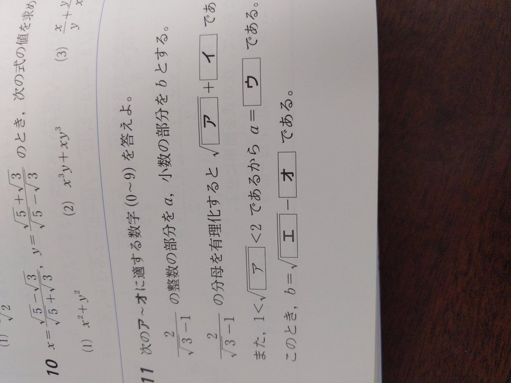 この11の問題教えてください。 有理化考えてみましたが分数のままで解けません