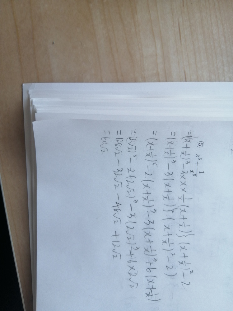 X=√2-1の時 この値を求めよ という問題で この解法は間違っているのでしょうか? X+x分の1 だけで表せたらやりやすいかな? と思い こうしたのですが... 答えは58√2です