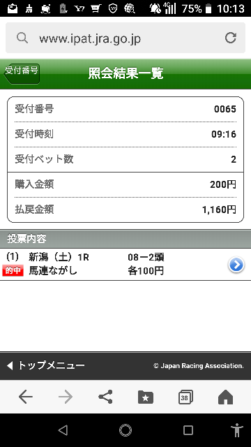 中山10レース 6-5.7.8.14.16 穴狙い なにかいますか?